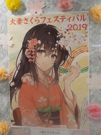 ふわっふわっのお花紙が懐かしい♪ポスターは学生の作品