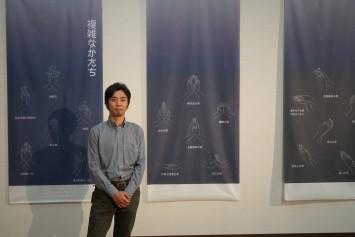 本展を企画した学芸員の熊谷さん