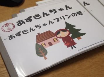 4種類の帝塚山学院スイーツが登場する「あずきんちゃん」のオリジナル絵本(4巻完成済み)