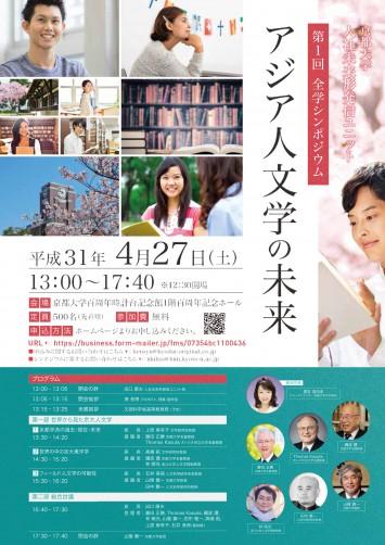 京都大学人社未来形発信ユニットチラシ