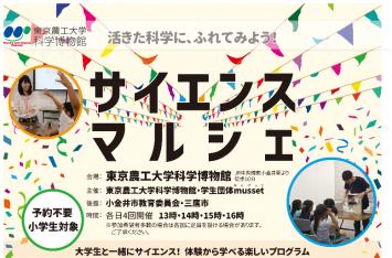 Screenshot_2019-06-21 【2019 5 25,6 22,8 24】サイエンスマルシェ – 東京農工大学科学博物館 Nature and Science Museum, Tokyo University of Agricultu[...]