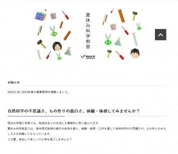 Screenshot_2019-06-13 夏休み科学教室 明治大学