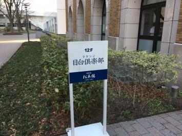 入り口の看板には、確かに日比谷松本楼の文字が入った看板が!どんなお店なのかとても気になりますね!