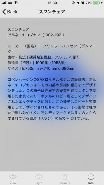 椅子についての詳細情報が1画面で簡潔にまとめられている