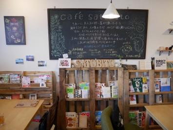 店内のボードにはcafé satobitoに食材を提供している農家さんからのメッセージが。訪ねたときは、さつまいもご飯のレシピについて書いてありました