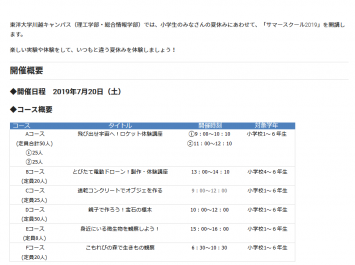 Screenshot_2019-06-13 サマースクール2019in川越キャンパス 2019年7月20日(土)開催/申込フォーム Toyo University