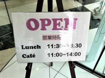 エリプス食堂のランチの営業時間はお昼を挟んだ2時間のみ