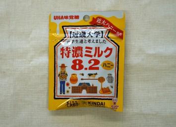 第7弾コラボ商品「特濃ミルク8.2(近大ハニー)」