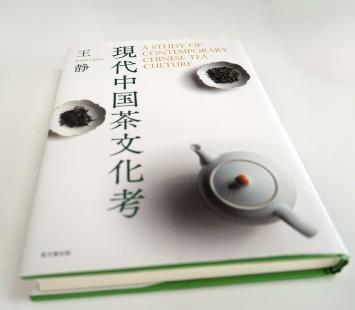 茶文化研究の歴史に一石を投じた『現代中国茶文化考』(思文閣出版)