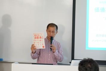 エルマガジンの熊本さん。「京都本」ブランドは東海道を中心に広がっている