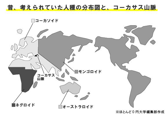 人種の分布図3