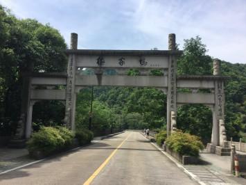 西湖龍井茶の産地、梅家塢村の入り口