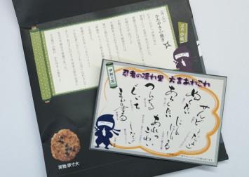 パッケージを開くと、忍者の物語が書かれていたり、伊賀の方言カードが入っていました