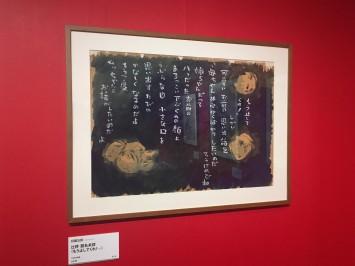 「辻詩 題名未詳(もう止してくれ!…)」 画鋲のあとが生々しく残る