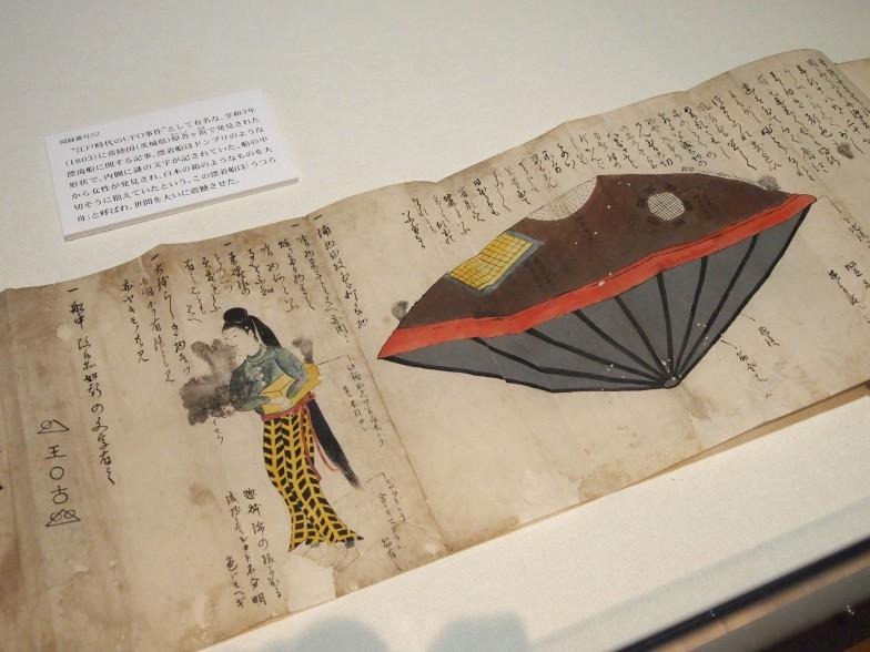 """1803年に常陸国(茨城県)で起きた漂流船に関する記事。""""江戸時代UFO事件""""として知られる。船の中にいた女性の詳細も記載され、うそかまことか、世間を騒がせた"""