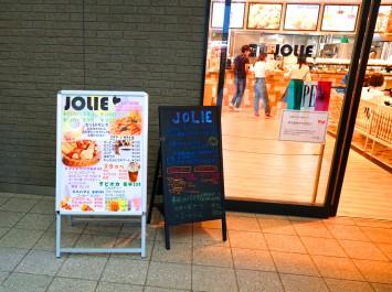 「JOLIE」の入口