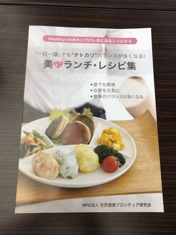 栄養バランスの良い料理のレシピ集