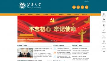江南大学公式ウェブサイト(https://www.jiangnan.edu.cn/)