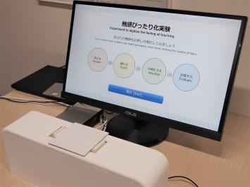 イベントで展示された触感ぴったり化実験のツール。手前の白いパネルにふれると・・・