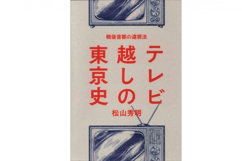 『テレビ越しの東京史』a