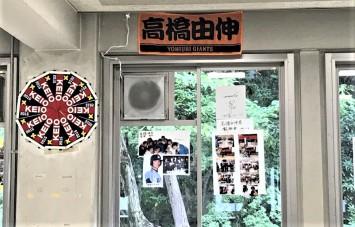 高橋由伸さんの写真などが貼られた窓