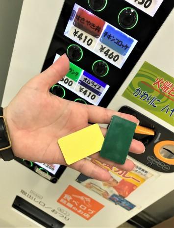 紙ではなくプラスチック券が出てくる