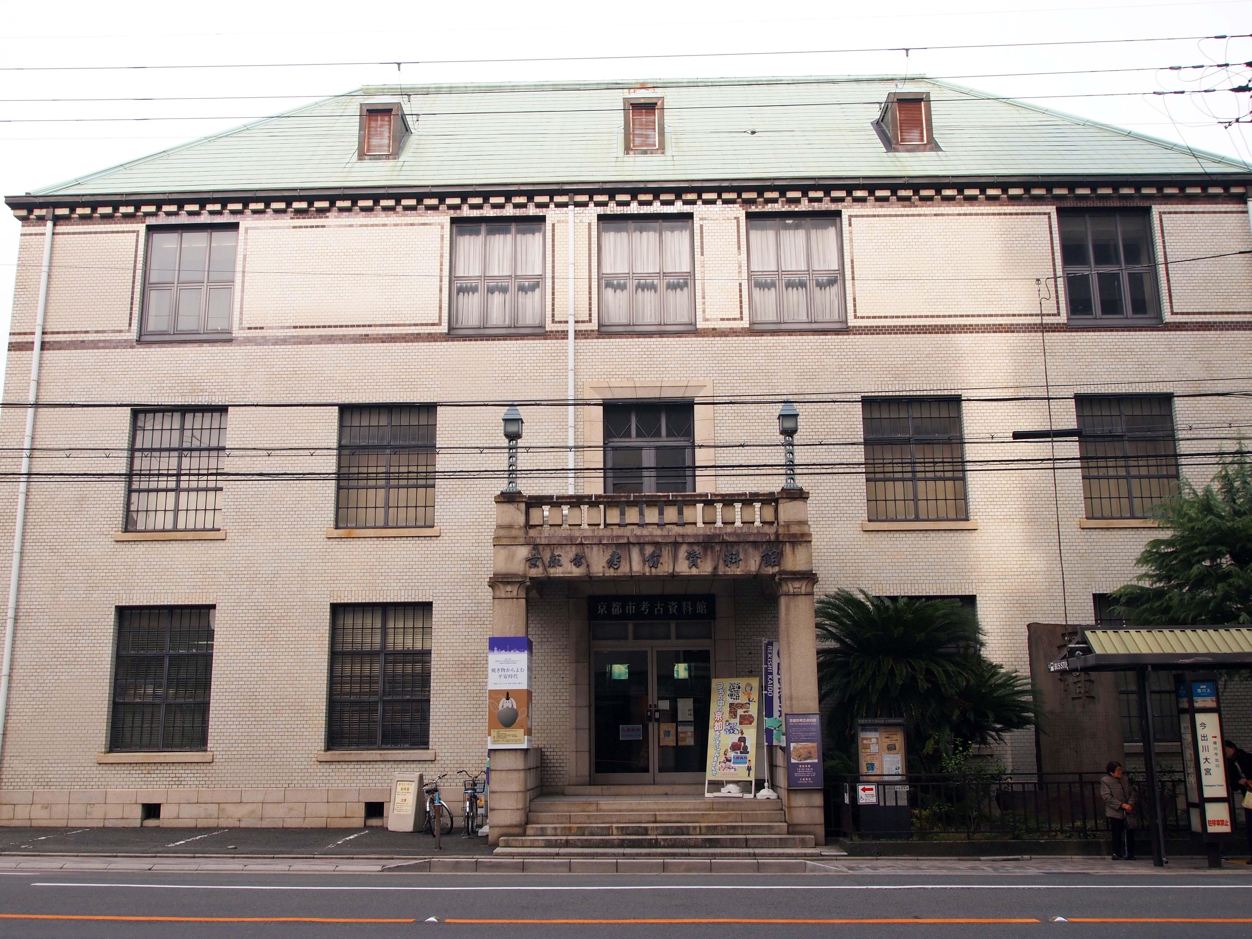 会場となった京都考古資料館