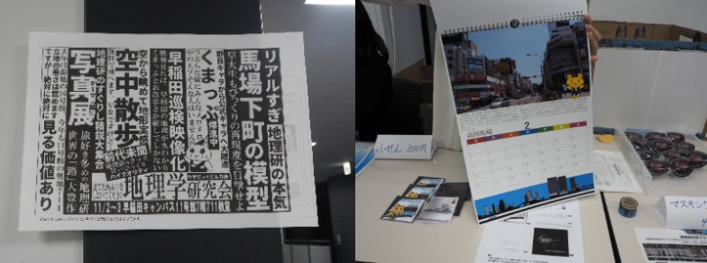 地理学研究会の展示。日本の地形をVRで空中散歩という企画も!待ち時間が長いので泣く泣くあきらめ、高田馬場など街の「へ~」っとなる豆知識満載のオリジナルカレンダー(800円)をGET