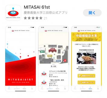 スマホの公式アプリはiPhone/Androidに対応、検索機能があるので便利。でも歩きスマホは厳禁です