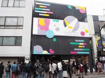 商店街にある早稲田小劇場どらま館前は長蛇の列