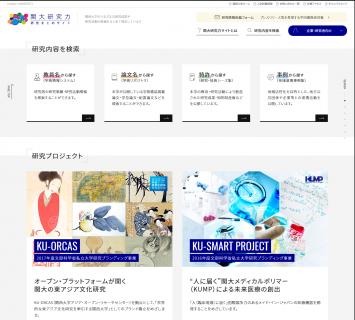 『「関大研究力」研究まとめサイト』http://www.kansai-u.ac.jp/research/researcher.php