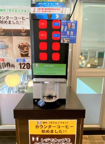 ホットコーヒーは100円、アイスコーヒーは120円
