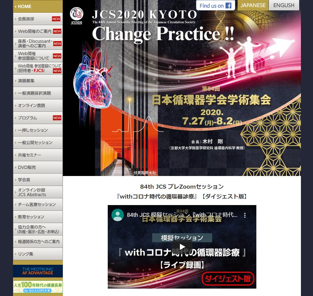 第84回日本循環器学会学術集会