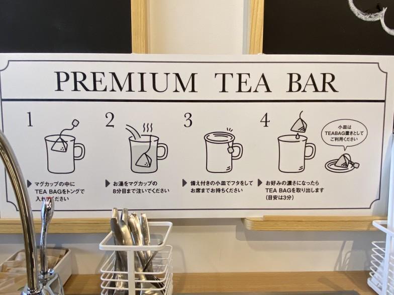 紅茶の淹れ方がすぐにわかる