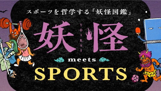 _「妖怪 meets SPORTS」イメージ画像