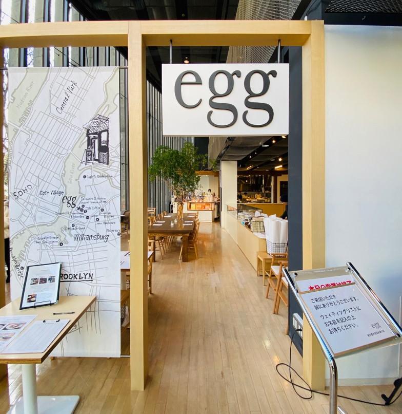 「egg」の入口