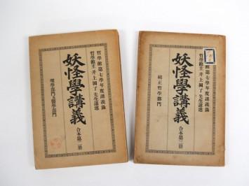 約10年間の調査研究の結果をまとめた『妖怪学講義』。迷信の多かった当時の日本において高く評価され、明治天皇に奉呈された