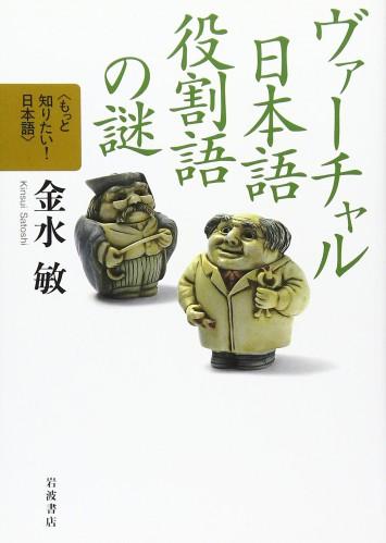 関西弁キャラの変遷についても紹介されていて、大阪人としては興味深い