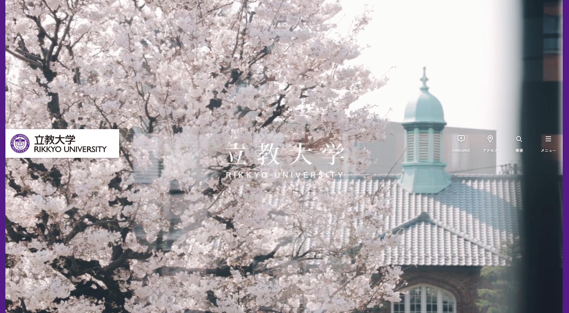 Screenshot_2020-04-14 立教大学オフィシャルWebサイト