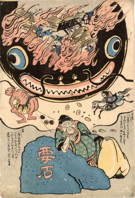 留守中に大鯰が暴れだし、「これはたいへん 留守にとんだことだ はやくいって かたをつけずばなるまい」と慌てて馬を走らせる鹿島大明神※資料所蔵・提供:国際日本文化研究センター