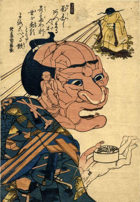 鯰絵「面白くあつまる人が寄たかり 世が直るとて よろこべるなり」※資料所蔵・提供:国際日本文化研究センター
