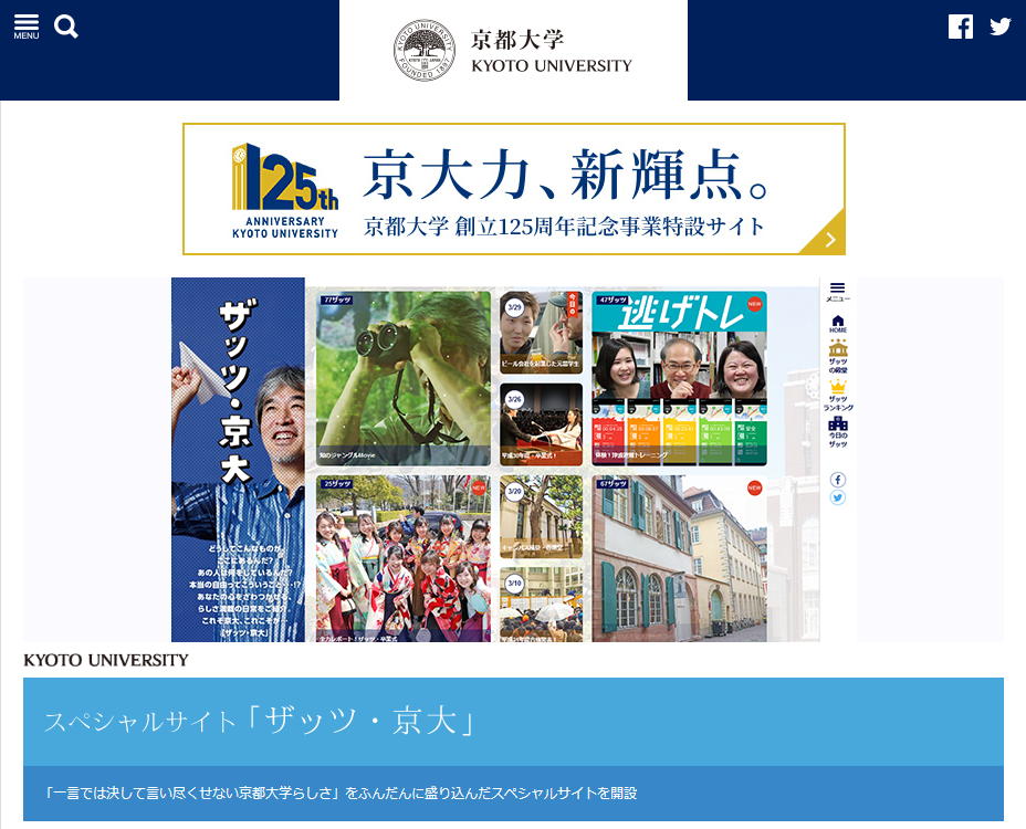 Screenshot_2020-05-08 京都大学