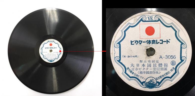 こちらは1939(昭和14)年大日本國民体操(初代ラジオ体操第3)管弦曲 ビクター体育レコードSP盤(寄贈:京都府伏見区在住 吉池一郎 氏)