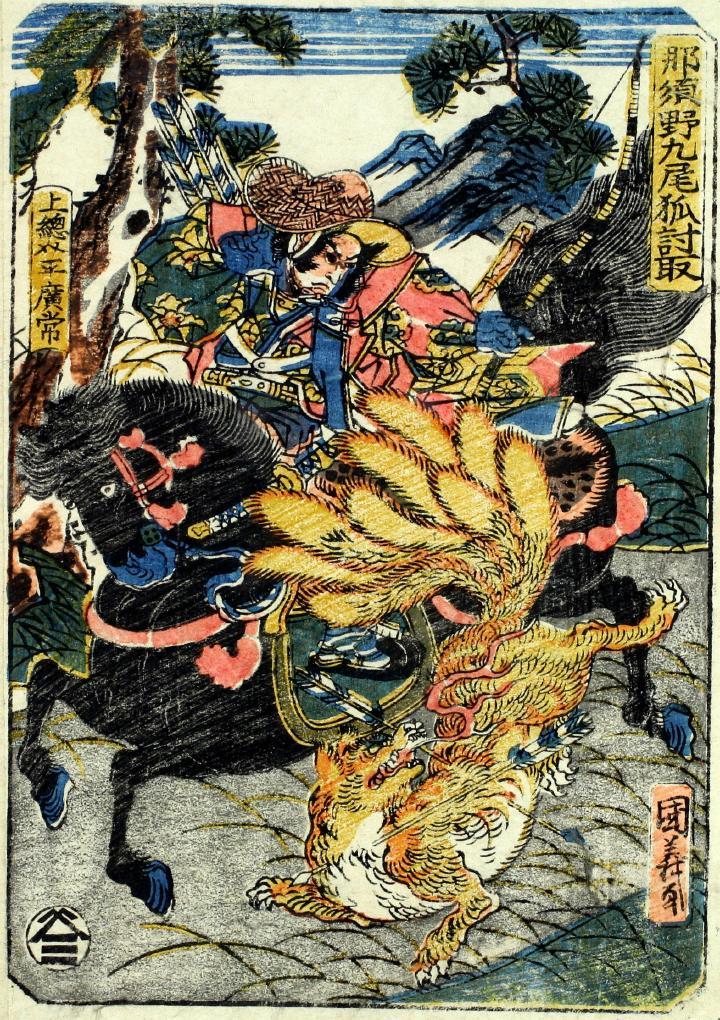 平広常が九尾の狐に攻撃をしかける(「那須野九尾狐討取」より)※資料所蔵・提供:国際日本文化研究センター