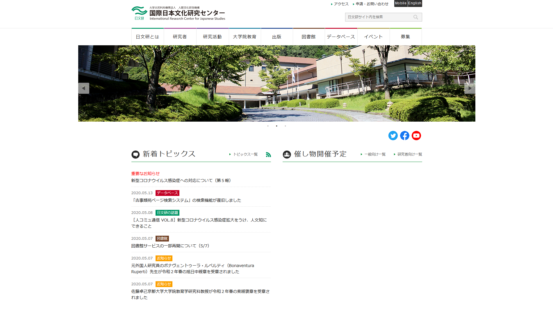 国際日本文化研究センター(日文研)|日本文化に関する国際的・学際的な総合研究所