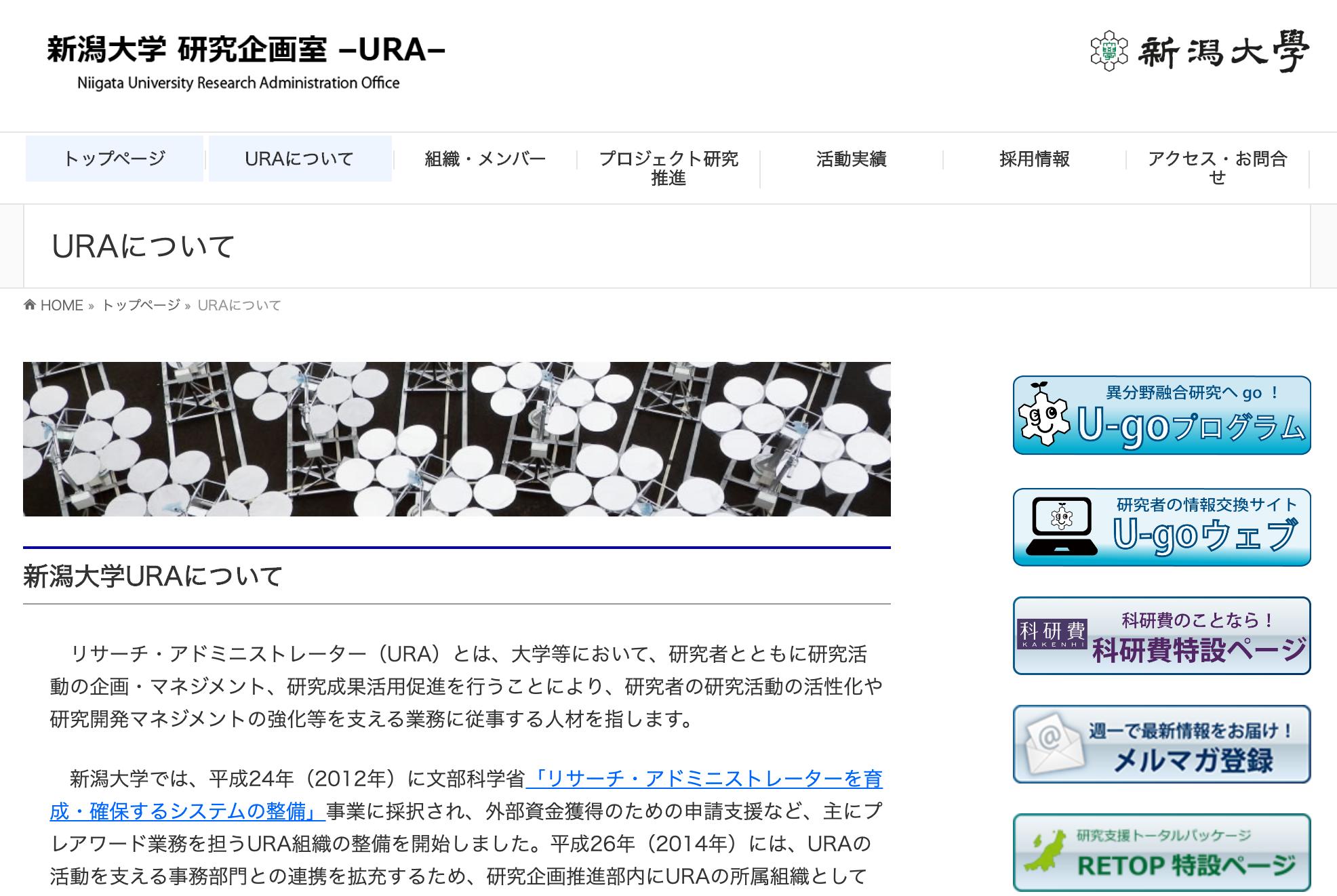 URA 新潟大学研究企画室 - www.ura.niigata-u.ac.jp