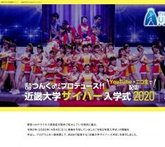 近畿大学サイバー入学式特設サイト_メイン