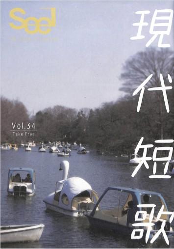 小野塚さん:「現代短歌」初めて本格的に制作に参加した号。「エモい」という感情を短歌に、という企画。短歌の世界が一気に身近になる入門書としてオススメ。