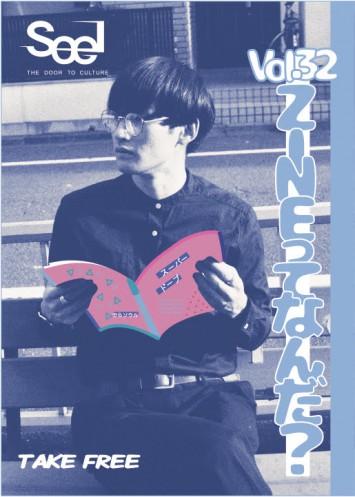 前田さん:「ZINEってなんだ?」初めて制作に参加した号。個性的な「ZINE」カルチャーを濃厚に紹介。ニッチなものを好きな自分でいいんだ、と肯定してくれる。
