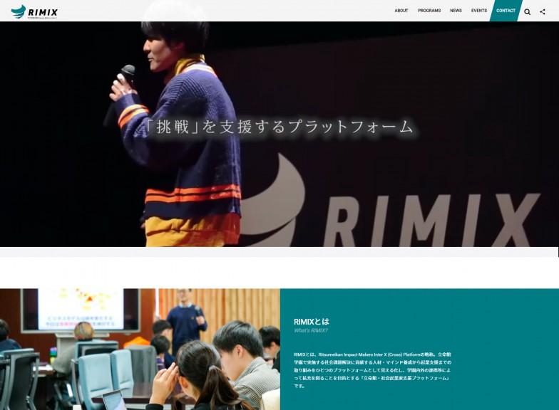 社会起業家育成プラットフォーム「RIMIX」